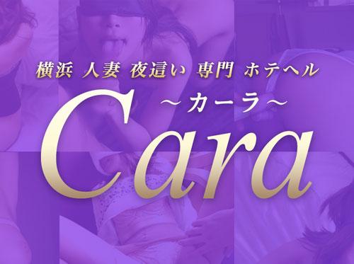 横浜Cara-カーラ-